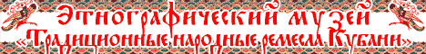 """Кузнечное дело Кубани"""